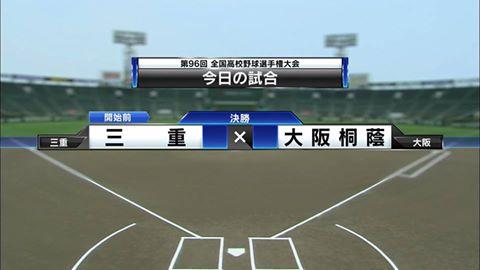 甲子園は決勝戦   三重vs大阪桐蔭