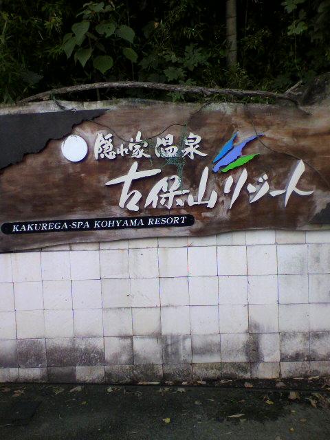古保山リゾート~モルツ・サマードラフト
