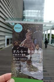 東京新国立美術館2