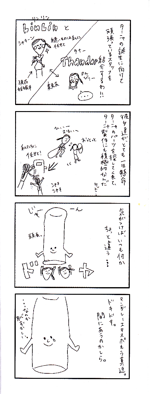 2014050800501251b.png