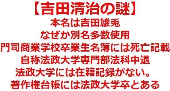 吉田清治の謎