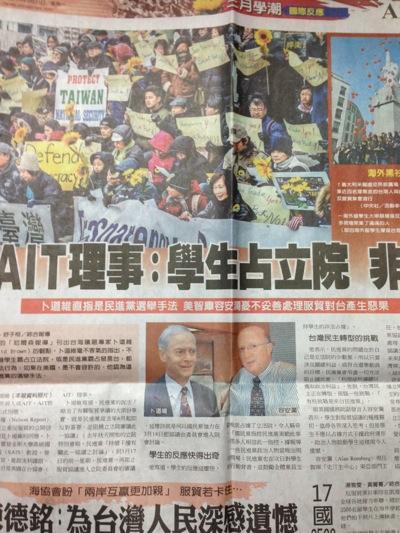 台湾立法院占拠事件2