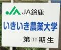 いきいき農業大学11期 no.11