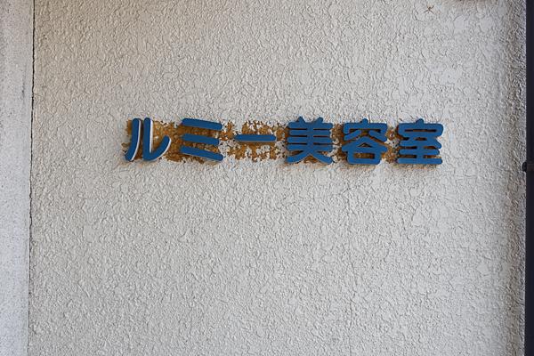 恵那行き7-9