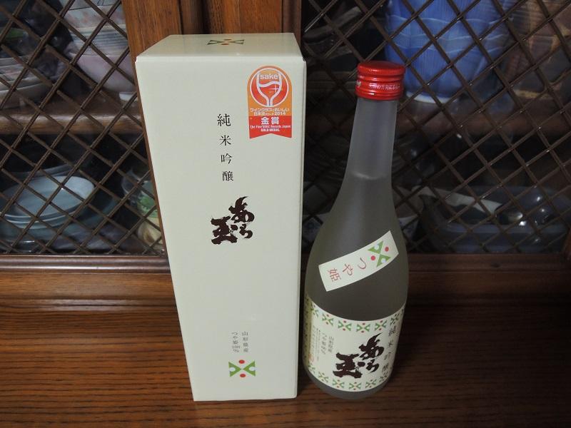 和田酒造 あら玉