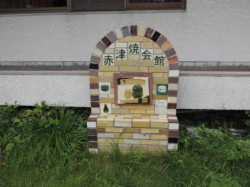赤津焼会館