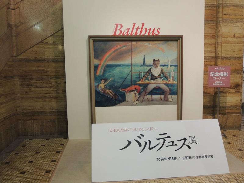 バルテュス展 記念撮影コーナー