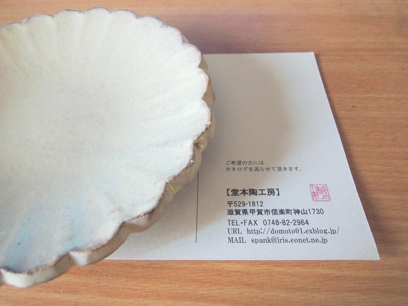 堂本陶工房 菊皿
