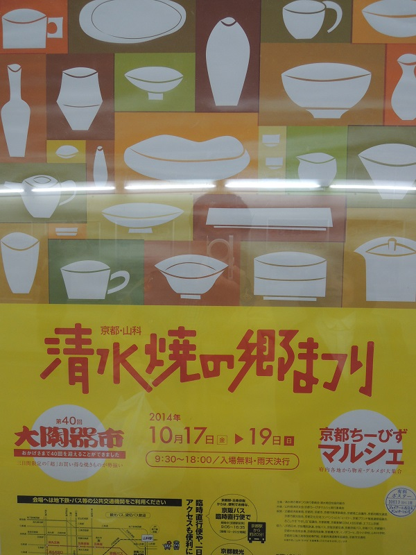 清水焼の郷まつりポスター