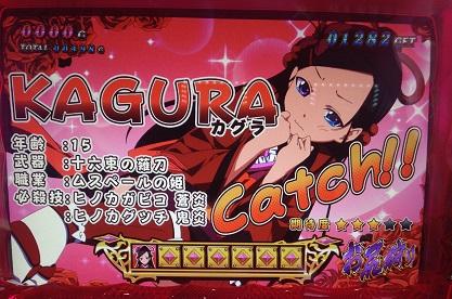 hi01_kagura_01.jpg