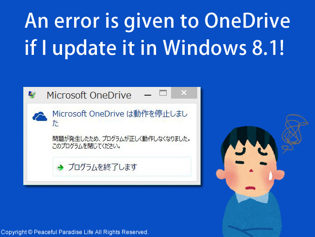 An error is given to OneDrive if I update it in Windows8.1!