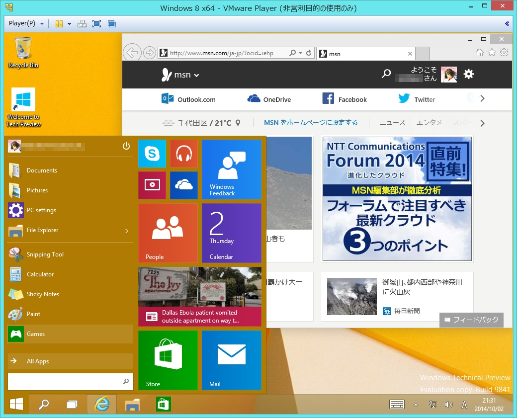 Windows10 Technical Previewインストール
