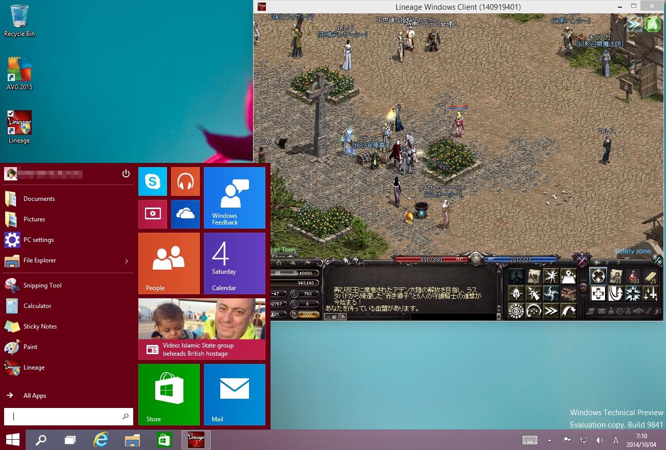 リネージュはWindows10で動くのか