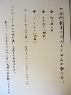 なかだせいさくじょ メニュー (3)