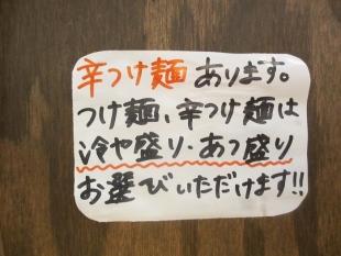 まんげつ古町 メニュー (2)