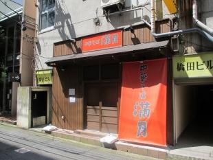 まんげつ古町 店