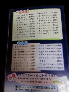 たつみ食堂 メニュー (3)