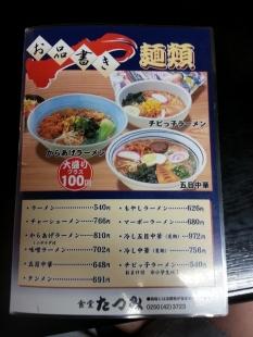 たつみ食堂 メニュー (2)