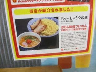 ちゃーしゅうや武蔵亀田 メニュー カラシ味噌つけ麺
