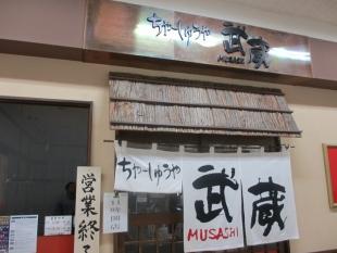 ちゃーしゅうや武蔵亀田 店