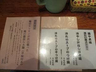 めんやらいみ メニュー (4)