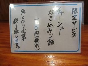 めんやらいみ メニュー (5)