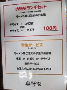 おくむらや横越 メニュー (4)