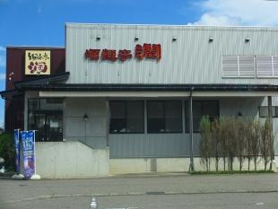 酒麺亭潤 店