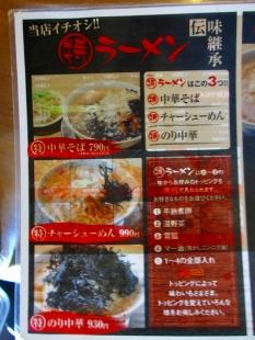 酒麺亭潤 メニュー (2)