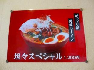 酒麺亭潤 メニュー (9)