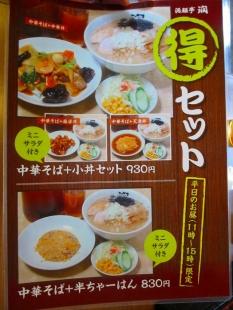 酒麺亭潤 メニュー (5)