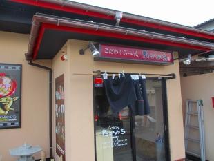 たかみち 店