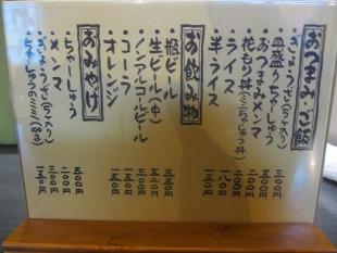 万人家中山 メニュー (2)