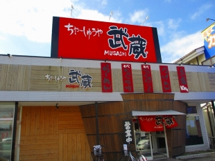 ちゃーしゅうや武蔵大学前 店