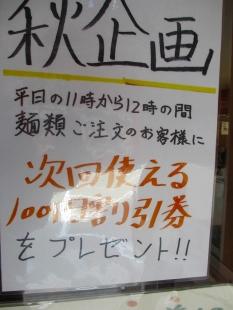 ちゃーしゅうや武蔵大学前 辛味噌回鍋肉 メニュー