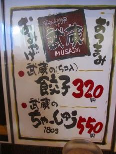 ちゃーしゅうや武蔵大学前 メニュー (2)