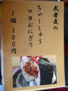 武者気 メニュー (3)