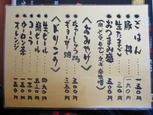 武者気 メニュー (2)