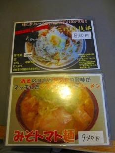 あしょろ メニュー (2)