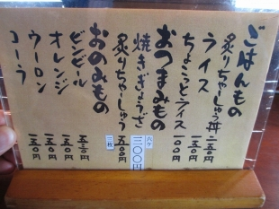 がもん メニュー (2)