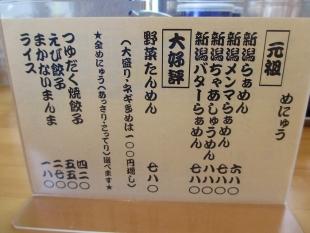 じぇんとる麺 メニュー