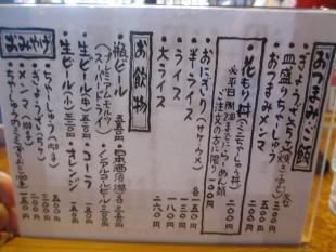 まんにんや紫竹山 メニュー (2)