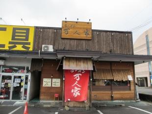 まんにんや紫竹山 店