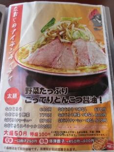赤なおじ メニュー (5)