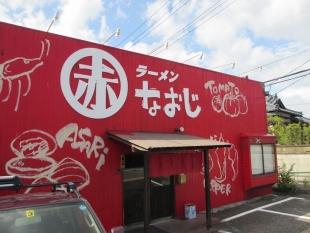 赤なおじ 店