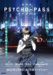 news_xlarge_psychopass_movie_tiser_c.jpg