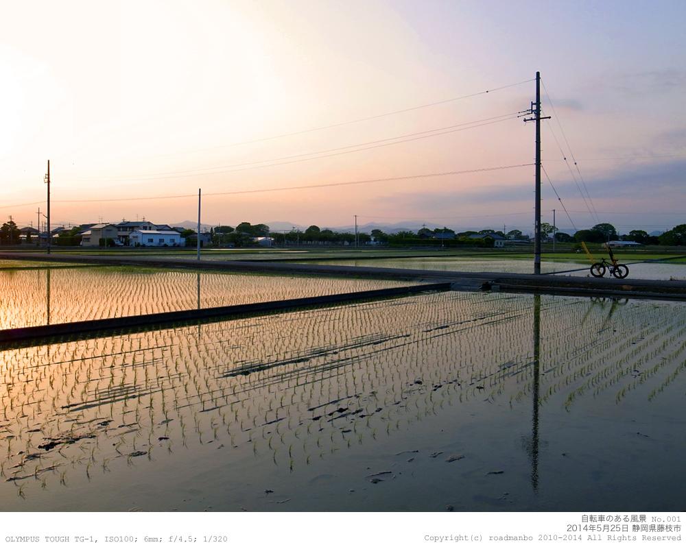 自転車のある風景 #001:今年も『田植えの季節』がやって来た。
