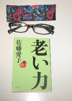 IMG_0544メガネと本