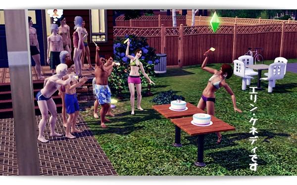 引っ越しましたケネディ家(Sims3)