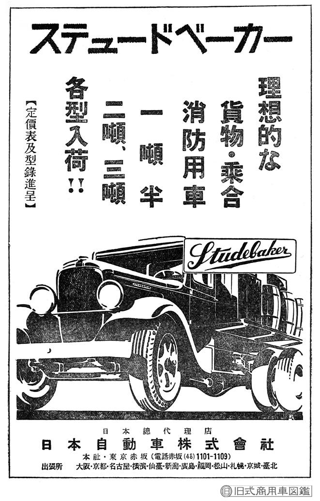 1932_Studebaker.jpg